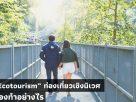 """""""Ecotourism"""" ท่องเที่ยวเชิงนิเวศ ต้องทำอย่างไร"""